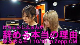 ゆるめるモ!10/10ゼップダイバーシティCM(けちょんしふぉんが辞める本当の理由編)