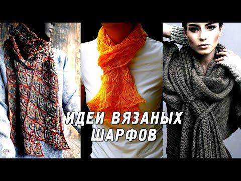 Необычные вязаные спицами шарфы