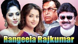 Rangeela Rajkumar Full Movie | Rajakumaran | Latest Hindi Dubbed Movie | Prabhu | Meena |South Movie