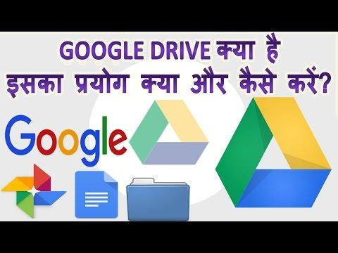 what is google drive how to use it in Hindi | Google drive kya hai or iska paryog kaise kare [Hindi]