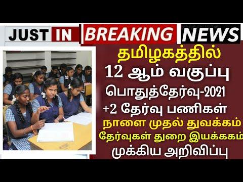 TN 12TH STD PUBLIC EXAMINATION-2021 +2 EXAM WORKING PROCESS TOMORROW START TN EDUCATION DEPARTMENT