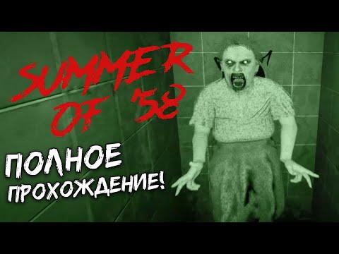 Видео: Summer of '58 полное прохождение scary game