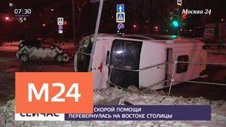 Машина скорой помощи перевернулась на востоке столицы - Москва 24