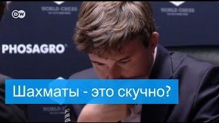 За чемпионатом мира по шахматам следят миллионы