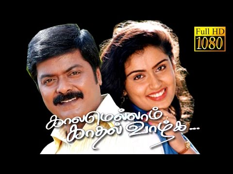 Kaalamellam Kadhal Vaazhga | Murali , Kausalya, Vivek | Tamil Super Hit Movie HD