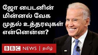 US President Joe Biden Inauguration: First Speech-ல் என்ன சொன்னார்? Full Details