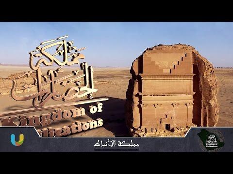 #مملكة_الحضارات الحلقة الأولى: #مملكة_الانباط | Nabatean Kingdom
