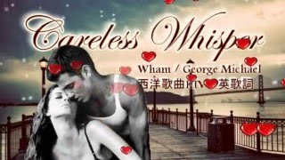 Careless Whisper 西洋歌曲 KTV中英歌詞 / George Michael