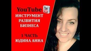 Канал YouTube - ИНСТРУМЕНТ РАЗВИТИЯ БИЗНЕСА. Часть 1. ОФОРМЛЕНИЕ И НАСТРОЙКИ YouTube