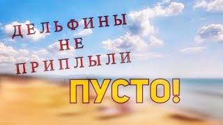 АНАПА. 7.09.19 ПОГОДА.