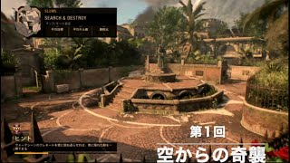 【cod bo4】忙しい人向けSearch&Destroy実況プレイ 第1回 thumbnail