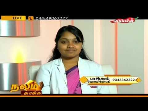 Nalam Kakka - Treatment of gastrointestinal diseases | நலம் காக்க