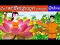 រឿងនិទានខ្មែរ រឿង ទេពធីតាផ្កាឈូក (ភាគបញ្ចប់), tokata khmer, khmer cartoon, rerng nitean khmer Mp3