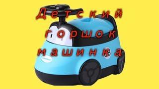 Детский горшок машинка, обзор