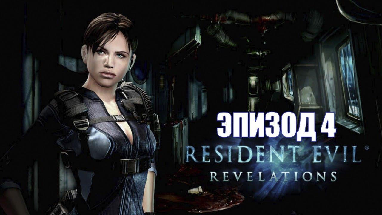 Resident Evil: Revelations - Эпизод 4 [Сложность Обычная]