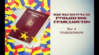 #69 Получение румынского гражданства. Шаг 4. Transcriere. Cвидетельства о рождении и браке.(, 2018-01-29T16:14:09.000Z)