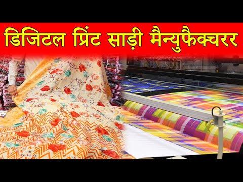 डिजिटल-प्रिंट-साड़ी-मैन्युफैक्चरर-|-digital-print-saree-manufacturer-|-saree-wholesale-market
