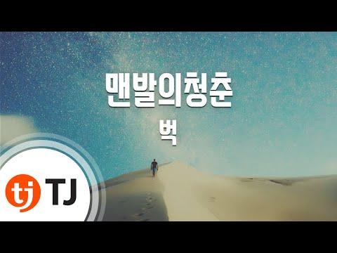 [TJ노래방] 맨발의청춘 - 벅 (Barefooted Youth - BUCK) / TJ Karaoke