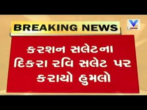 Porbandar: Fish Exporter Karshan Salet's Son Ravi Salet Attacked Over Money Matter | Vtv News