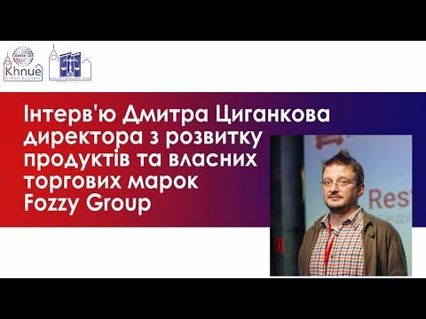 Інтерв'ю з Дмитром Циганковим