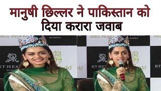 Miss world Manushi Chhillar best reply to Pakistan | Pak media on India latest