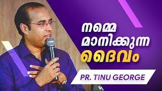 നമ്മെ മാനിക്കുന്ന ദൈവം... || Pastor Tinu George