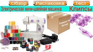 Обзор посылки | Мини-швейная машинка | Клипсы | Магазин NEWCHIC