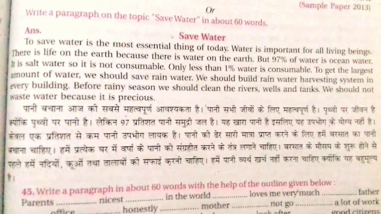 about 200 words on save water save life Contextual translation of essay on save water save life into hindi human translations with examples: marathi, save water, essay on save water.