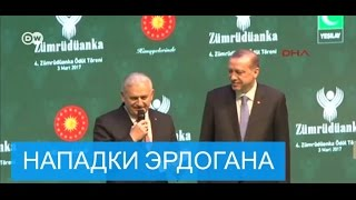 Эрдоган назвал репортера Die Welt немецким агентом