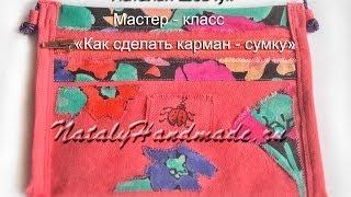 Сумка - карман из ткани. Шьем сами.(Как сделать сумку из ткани. http://natalyhandmade.ru, Читайте подробности на блоге., 2014-02-13T23:02:33.000Z)
