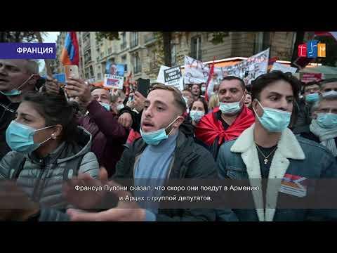 «Стараемся все в месте, чтобы признали Арцах». Армяне Франции организовали демонстрации