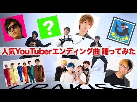 超人気YouTuberのエンディング曲で踊ってみた!第一弾【はじめしゃちょー/HikakinTV/フィッシャーズ /東海オンエア/ヒカル/禁断ボーイズ/うらきす】