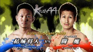 【OFFICIAL】闘魔 vs 結城 将人 Krush.44/オープニングファイト Krush -55kg Fight/3分3R