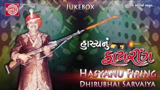 Hasyanu Fairing-1||Dhirubhai Sarvaiya||Gujarati Comedy