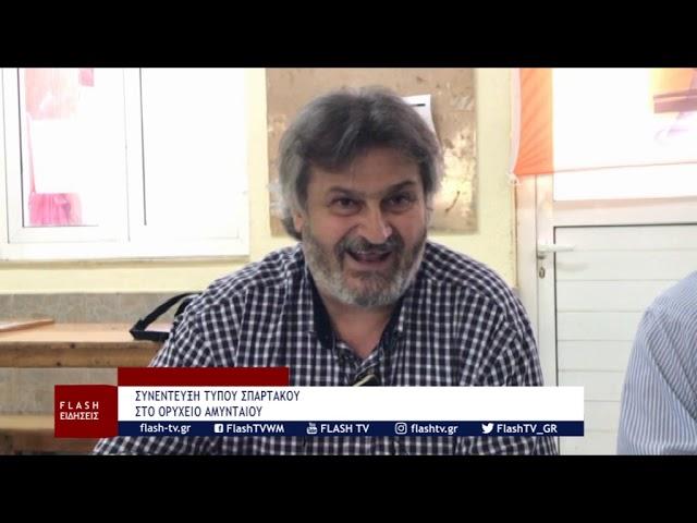Συνέντευξη τύπου σωματείο ΣΠΑΡΤΑΚΟΣ στο ορυχείο Αμυνταίου
