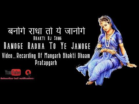 Banoge Radha To Ye Janoge - Bhakti Dj Song _ With_Video_Recarding Of Mangarh Bhakti Dhaam Pratapgarh