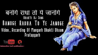 Banoge Radha To Ye Janoge - Bhakti Dj Song _ With_Video_Recarding Of Mangarh Bhakti Dhaam Pratapgarh