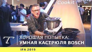 Обзор умной кастрюли Bosch Cookit (2019)