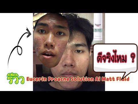 รีวิว : Eucerin Pro Acne Solution AI Matt Fluid : 1 สัปดาห์ | PEE KLY