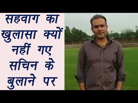 Virender Sehwag on missing special screening after Sachin's Invite | वनइंडिया हिन्दी