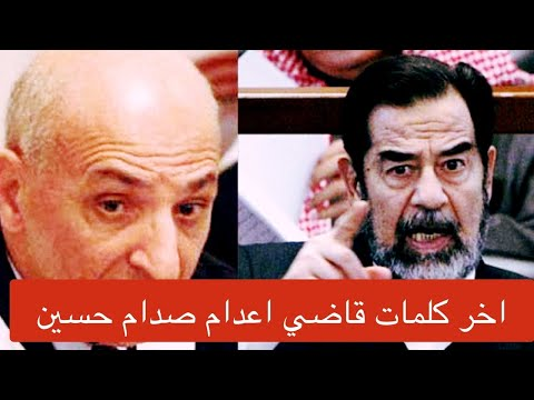 القاضي الذي حكم على صدام حسين يصارع الموت ويلفظ اخر كلماته !!