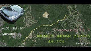 峠紹介004 兵庫県道33号線 十万辻 ヒルクライム ロングコース No33 Long Hillclimb