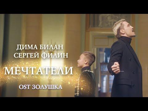Дима Билан и Сергей Филин - Мечтатели  (31 декабря 2019)
