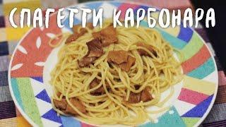 Спагетти карбонара с соей и кокосовыми сливками