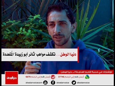 ثائر ابو زبيدة دنيا الوطن غزة