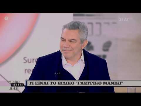 Γαστρικο Μανικι - Dr. Sotiris Gavriil - Ειδικος Χειρουργος
