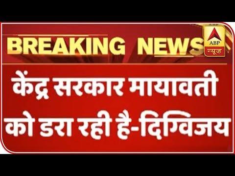 EXCLUSIVE: Centre Is Pressurising Mayawati, Says Digvijaya Singh | ABP News