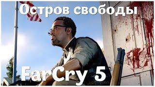Остров свободы - (Far Cry 5 - серия 2)  , прохождение игры с   oldgamer