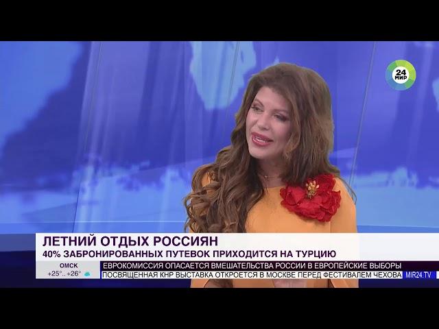 Алена Никольская в эфире телеканала МИР 24  рассказала, почему россиянам нравятся турецкие курорты