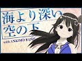 【ときのそら × アゴアニキ】海より深い空の下【オリジナル・ボカロPコラボ第4弾】
